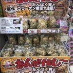 沖縄お土産のオススメは、糖質ゼロの『アンダカシー』!!